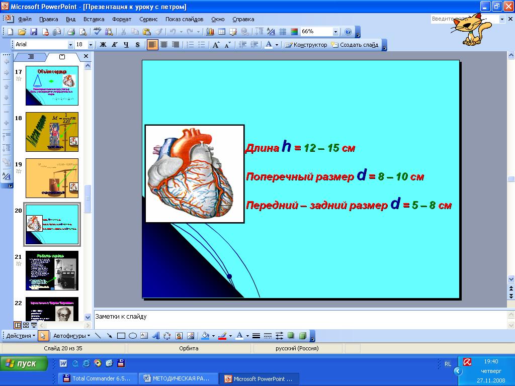 Препараты для улучшения артериального давления
