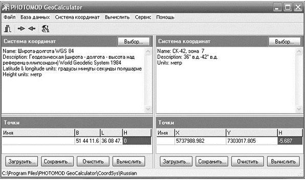 Скачать Программу Photomod Geocalculator - фото 11