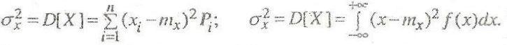 Числовые характеристики случайных величин